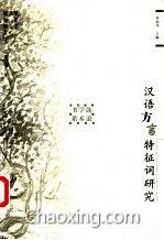 汉语方言特征词研究