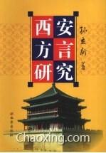 西安方言研究