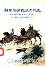 新疆哈萨克族迁徙史