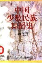 中国少数民族舞蹈史