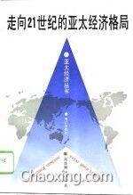 21世纪的经济走向_...】  张东方向21世纪经济报道记者表示,高端化是公司品牌的发展方...