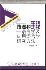 路途和手段:语言学及应用语言学研究方法