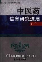 中医药信息研究进展  一