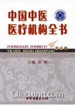 中国中医医疗机构全书  (中卷)  (中文版)