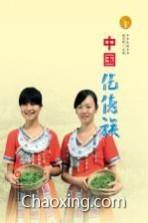 中国仡佬族