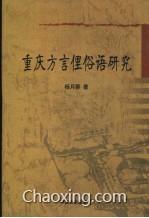 区域文化研究  重庆方言俚俗语研究