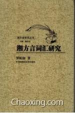 湘方言词汇研究