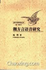 湘方言语音研究