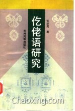 仡佬语研究