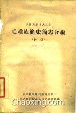 毛难族简史简志合编(初稿)