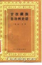 甘孜藏族 自治州史话