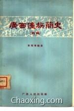 广西僮族简史(初稿)