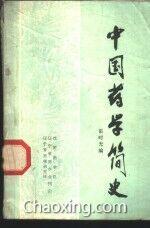 中国药学简史  (初稿)