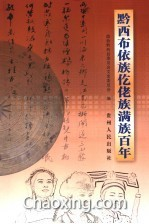 黔西布依族仡佬族满族百年