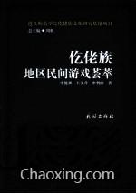 仡佬族地区民间游戏荟萃