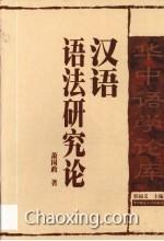 汉语语法研究论:汉语语法研究之研究