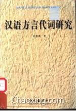 汉语方言代词研究