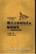 湘方言动词句式的配价研究  以隆回方言为例