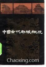 中国古代都城概况