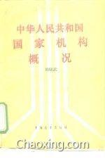 中华人民共和国国家机构概况