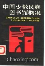 中国少数民族图书馆概况
