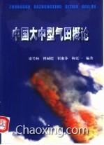 中国大中型气田概论