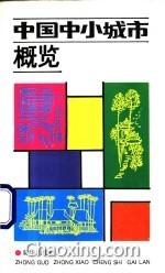 中国中小名城概览