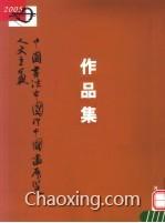 人文主义2005'中国书法中国印中国画作品集